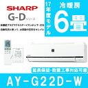 【送料無料】 シャープ (SHARP) AY-G22D-W ホワイト G-Dシリーズ [エアコン(主に6畳用)]高濃度プラズマクラスター25000 部屋干し カビ抑制 扇風機モード 内部清浄 省エネ