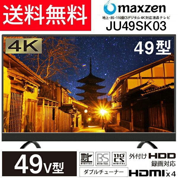 【送料無料】 テレビ 4K 49型 スピーカー前面 液晶テレビ TV 49V 49インチ 4K対応 メーカー1,000日保証 地デジ BS CS 3波 外付けHDD録画 裏番組録画 ダブルチューナー 壁掛け maxzen マクスゼン JU49SK03