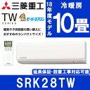 【送料無料】三菱重工 SRK28TW TWシリーズ ビーバーエアコン [エアコン(主に10畳用)] 2018年モデル 寝室 子供部屋 コ…