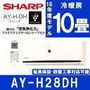 【送料無料】シャープ AY-H28DH [エアコン (主に10畳用)] プラズマクラスター7000 2018年モデル AY-H-DHシリーズ 寝室…