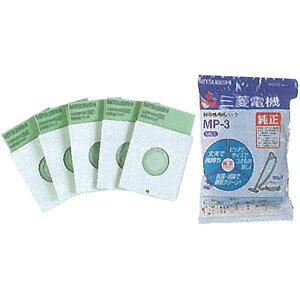 MITSUBISHI MP-3 [掃除機用抗菌消臭クリーン紙パック(5枚入り)] 三菱 掃除機 紙パック 買い替え 消耗品