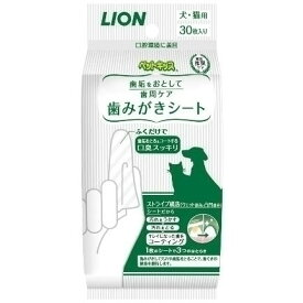 ライオン ペットキッス 歯みがきシート 30枚 [ケア用品]