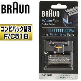 BRAUN ブラウン F/C51B シェーバー替刃 網刃+内刃 電動カミソリ 替え 純正品 網刃 内刃コンビパック ひげそり 深剃り ディープキャッチ網刃 対応機種 WF1S WF2S