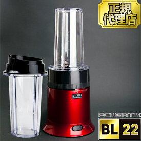 【送料無料】山本電気 MB-BL22R レッド Glossy Red MICHIBA KITCHEN PRODUCT [ブレンダー パワーミックス] 専用ボトル2個 ドリンクリッド(飲み口)2個付属 氷OK スムージー フローズンカクテル 回転スピード2段階切換 MBBL22R