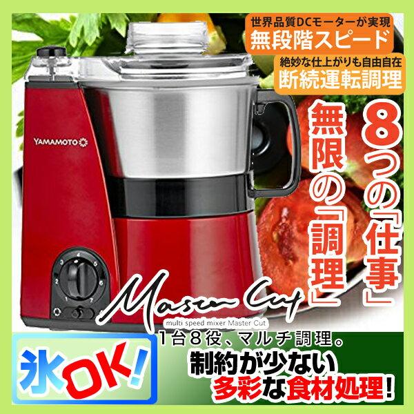 【送料無料】YE-MM41-R レッド マルチスピードミキサー MasterCut (マスターカット) フードプロセッサー 山本電気 連続運転可能 きざむ する まぜる くだく あわだてる こねる おろす ひく スープ 離乳食 氷 スムジー みじん切り 冷凍 ミンチ 日本製
