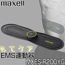 【送料無料】】マクセル maxell 日立マクセル MXES-R200YG ACTIVEPAD もてケア [EMSフィットネスマシン・2極タイプ] …