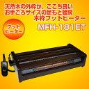 【送料無料】メトロ MFH-181ET [木枠フットヒーター]