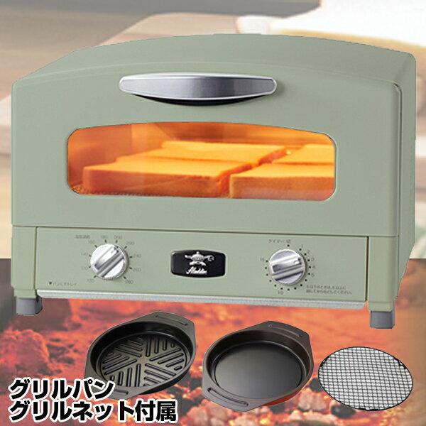 【送料無料】アラジン グリル&トースター CAT-G13A(G) アラジングリーン [グラファイト グリル&トースター] 4枚焼き 遠赤グラファイト ノンフライ調理 グリルパン