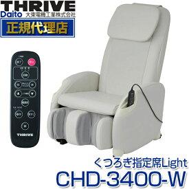 スライヴ(THRIVE) CHD-3400-W ホワイト くつろぎ指定席 Light(ライト) [マッサージチェア] 大東電機工業 スライブ マッサージ機 リクライニング 椅子 背筋 脚 腰 腰 肩 骨盤 多機能 マッサージ器 CHD3400W