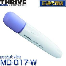 スライヴ(THRIVE) MD-017-W ホワイト ポケットバイブ(Pocket vibe) [ハンディマッサージャー] 大東電機工業 スライブ マッサージ機 振動 バイブレーション 肩こり 電マ 電動 マッサージ器 コードレス MD017W