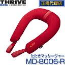 スライヴ(THRIVE) MD-8006R レッド [たたきマッサージャー] 大東電機工業 スライブ マッサージ機 マッサージャー 腰 首 肩こり 肩たたき マッサージ器 リラクゼーション リラックス MD8006R
