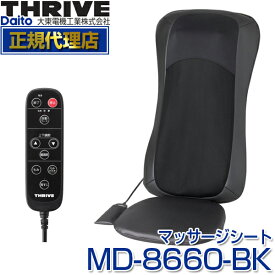 スライヴ(THRIVE) MD-8660-BK ブラック [シートマッサージャー] 大東電機工業 スライブ マッサージ機 シートマッサージャー もみ たたき 背すじ 座椅子タイプ マッサージ器 首 肩 MD8660BK 健康器具