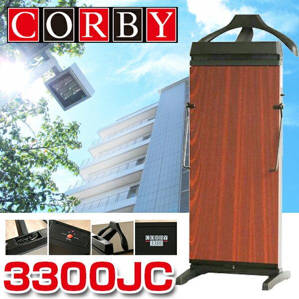 【送料無料】CORBY 3300JC-MG マホガニー [ズボンプレッサー]