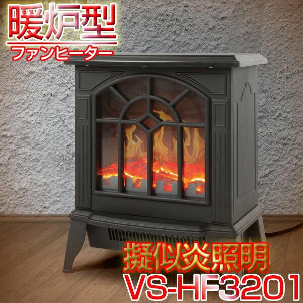 【送料無料】VERSOS(ベルソス) VS-HF3201 ブラック [暖炉型ファンヒーター(600W/1200W)] Sマーク認定商品 転倒時自動電源OFF サーモスタット 湿度過上昇防止 アンティーク コンパクト インテリア 小型 クリーン VSHF3201