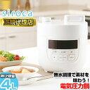 シロカ(siroca) SP-4D151(WH) ホワイト [電気圧力鍋 (1台6役/スロー調理機能付き)] 呼び容量4L(リットル) 圧力 無水 蒸し 炊飯 スロー…