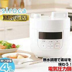 sirocaSP-4D151(WH)ホワイト[電気圧力鍋(1台6役/スロー調理機能付き)]
