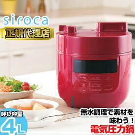 シロカ(siroca) SP-4D151(RD) レッド [電気圧力鍋 (1台6役/スロー調理機能付き)] 呼び容量4L(リットル) 圧力 無水 蒸し 炊飯 スロー調理(スロークッカー) 温め直し 素材を味わう ほったらかし 簡単時短調理 レシピ付き SP4D151RD【クーポン対象商品】