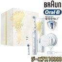 【送料無料】BRAUN(ブラウン) D7015266XCMK マラケシュデザインパッケージ オーラルB GENIUS(ジーニアス10000) [電動…