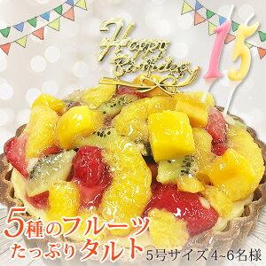 誕生日ケーキ フルーツタルト 「5種のフルーツたっぷりタルト」 5号サイズ 直径14cm 【産地直送】