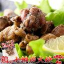 【送料無料】【1000円ポッキリ】 鶏の七輪炭火焼き 200g (50g×4) 【メール便】【同梱配送不可】【代引き・後払い決済…