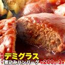 【1000円ポッキリ】 野菜入りデミグラス煮込みハンバーグ約200g×3袋 【メール便】【同梱配送不可】【代引き・後払い…