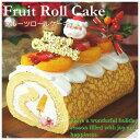 クリスマスケーキ 2019 早割 ロールケーキ フルーツロールケーキ (長さ15cm) ギフト プレゼント 予約 xmasケーキ 送料…