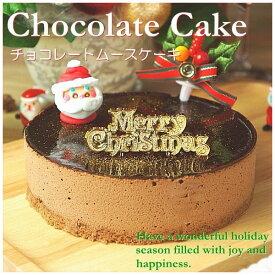 クリスマスケーキ チョコレートケーキ 濃厚ふんわり口どけ チョコレート ムース ケーキ 5号サイズ (直径14cm) ギフト プレゼント 予約 xmasケーキ メーカー直送