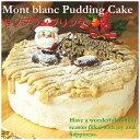 クリスマスケーキ 2019 モンブラン ケーキ 2種の贅沢 モンブランプリンケーキ 5号サイズ (直径14cm) ギフト プレゼン…