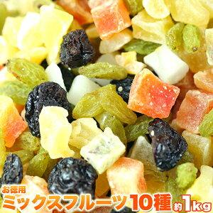 贅沢お徳用 ミックスフルーツ 10種類 1kg ドライフルーツ 乾燥フルーツ パパイヤ グリーンネイブル イチゴ リンゴ キウイ レーズン ココナッツ ライムパパイヤ マンゴー パイン ヨーグルト グ