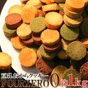 訳あり 豆乳 おからクッキー Four Zero 4種 1kg 有機豆乳 無添加 無着色 無香料 紅茶 抹茶 プレーン ココア 低カロリ…