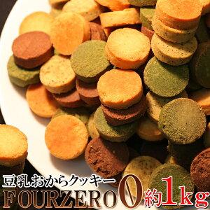 訳あり 豆乳 おからクッキー Four Zero 4種 1kg 有機豆乳 無添加 無着色 無香料 紅茶 抹茶 プレーン ココア 低カロリー ダイエット 健康 おやつ 洋菓子 焼き菓子 小腹 メーカー直送