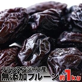 フランスアジャン産 無添加 プルーン 1kg ドライフルーツ 乾燥フルーツ ビタミン ミネラル 食物繊維 ポリフェノール 美容 健康