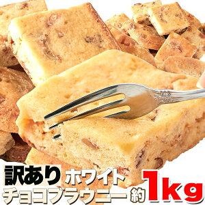 訳あり ホワイトチョコ ブラウニー 1kg 個包装 クーベルチュール 洋菓子 焼き菓子 スイーツ おやつ デザート メーカー直送