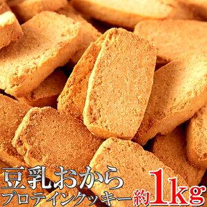豆乳 おからクッキー 1kg ソイプロテイン ダイエット 美容 健康 低カロリー おやつ 洋菓子 焼き菓子