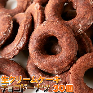 訳あり 生クリーム ケーキ チョコ ドーナツ 30個 (10個入り×3袋) 個包装 洋菓子 スイーツ おやつ 小腹