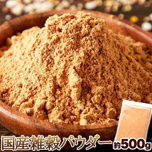お徳用 国産 雑穀パウダー 500g 黒糖きなこ味 16雑穀 発酵焙煎 健康 美容 メーカー直送