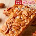 【1000円ポッキリ】 訳あり フロランタン お試し 6個 個包装 北海道産厳選素材使用 焼き菓子 洋菓子 アーモンドフロラ…