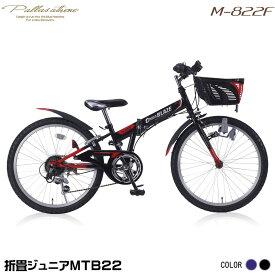 マイパラス M-822F-BK ブラック [折りたたみジュニアマウンテンバイク(22インチ・6段変速)] 【同梱配送不可】【代引き・後払い決済不可】【本州以外の配送不可】