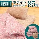 昭和西川 羽毛布団 5点セット シングルサイズ EBHR283 ピンク