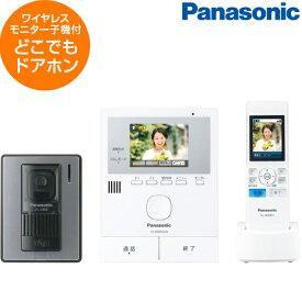 パナソニック PANASONIC モニター子機付テレビドアホン どこでもドアホン インターホン ドアホン VLSWD220K ワイヤレス 玄関子機 シンプル 自動録画 取り付け簡単ワイヤレスアダプター機能 センサー 便利 映像 音声 インテリア VL-SWD220K