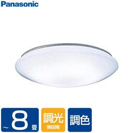 シーリングライト 8畳 調光 調色 パナソニック(PANASONIC) LHR1880H [洋風LEDシーリングライト (〜8畳/調光・調色/昼白色) リモコン付き サークルタイプ]