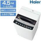 洗濯機 一人暮らし ハイアール(Haier) JW-C45D-K ブラック [簡易乾燥機能付洗濯機(4.5kg)] しわケア脱水 風乾燥 節水が業界トップクラス