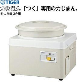 餅つき機 3升 タイガー 力じまん 大容量 もちとり器付き 日本製 もち 味噌 みそ きな粉餅 豆餅 草餅 お祭り パーティー TIGER SME-A540-WL ミルキーホワイト つく専用