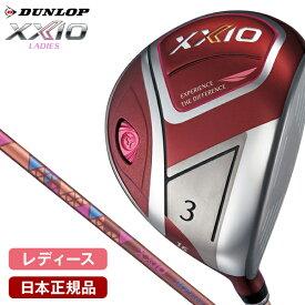 DUNLOP(ダンロップ) XXIO11(ゼクシオイレブン) レディースフェアウェイウッド ボルドーカラー MP1100L 純正カーボンシャフト #9 L 【日本正規品】