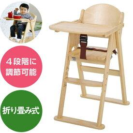 ベビーチェア カトージ ハイチェア 木製 ナチュラル CENA ステップ切り替え 折りたたみ katoji