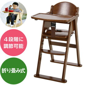 ベビーチェア カトージ ハイチェア 木製 ブラウン CENA ステップ切り替え 折りたたみ katoji