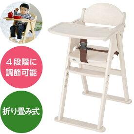 ベビーチェア カトージ ハイチェア 木製 ホワイト (ナチュラルベースの淡いホワイト) CENA ステップ切り替え 折りたたみ katoji