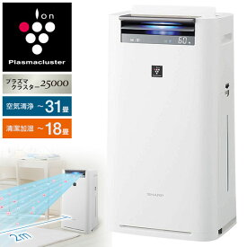 空気清浄機 シャープ SHARP 加湿器 高濃度プラズマクラスター25000 KIJS70W ホワイト系 (空気清浄31畳 加湿18畳) スリム 脱臭 ホコリ PM2.5 除電 花粉 KI-JS70-W KI-HS70の後継 ウイルス ペット KIHS70