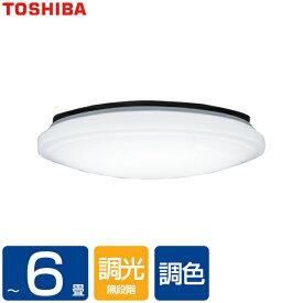 東芝(TOSHIBA) LEDH80480-LC [洋風LEDシーリングライト (〜6畳/調色・調光) リモコン付き サークルタイプ] 3699lm(ルーメン) メーカー5年保証【LEDH80380-LCの後継】 LEDH80480LC