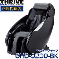 スライヴCHD-9200-BKブラックくつろぎ指定席[マッサージチェア]【代引き・後払い決済不可】